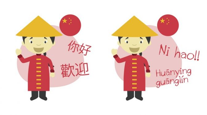 Calling all pupils interested in a Mandarin short course!
